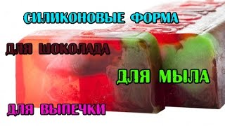 DIY: Формы для выпечки// Мыловарение// Silicon mold(Мы в Вконтакте: https://vk.com/club57393184 - Facebook - https://www.facebook.com/miloopt - Instagram - https://www.instagram.com/milo_opt/ Подписаться ..., 2017-03-06T02:58:53.000Z)