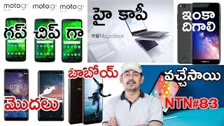 Nanis TechNews Episode 83: in Telugu | Tech-Logic