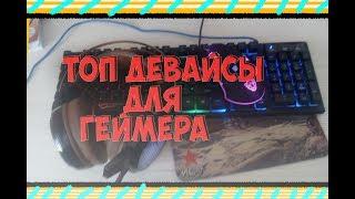 Набор для геймера за 3000 рублей!