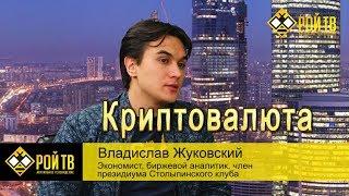 В.Жуковский: спасет ли криптовалюта российских воров?