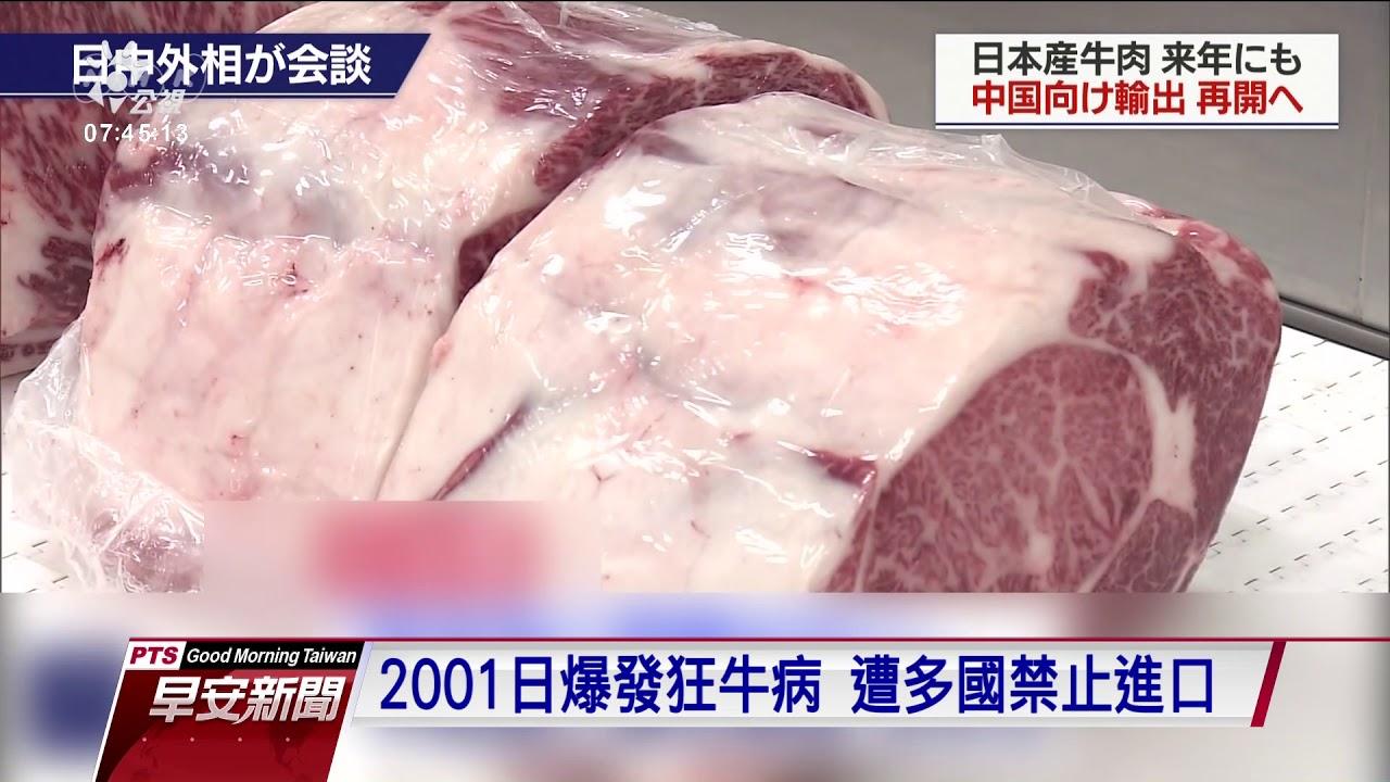 病 狂 日本 牛