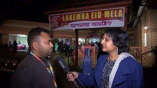 Sydney Iftar Bazzar and Eid Mela 2017