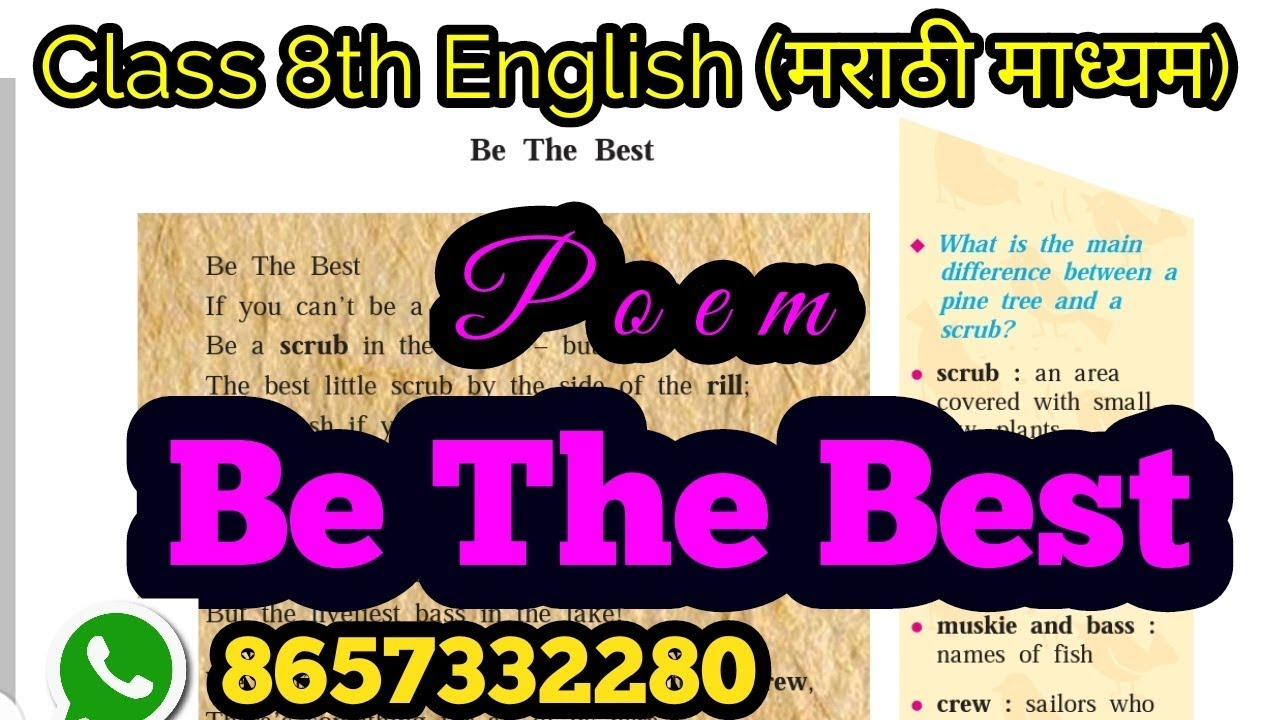 Class 8th English Poem Be the best in marathi  Be the best poem in marathi   by SVC Classes Tech