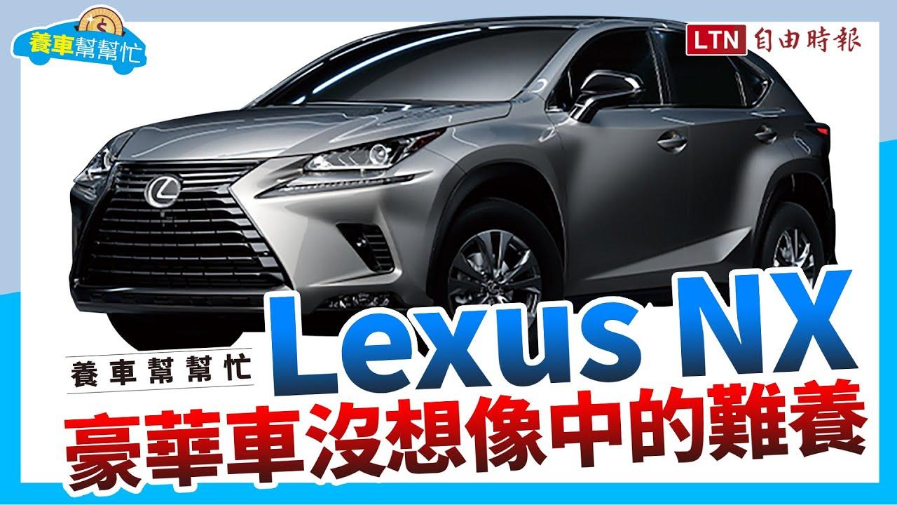 【養車幫幫忙】Lexus NX養車成本剖析 該等大改款嗎?