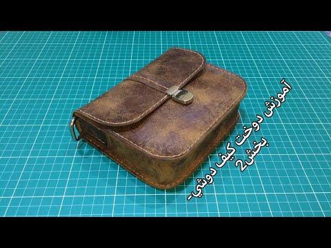 آموزش دوخت کیف دوشی- بخش2 Handstitch leather shoulder bag DIY - part2