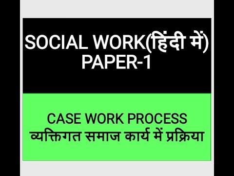 SOCIAL WORK   LEC -16  PROCESS IN CASE WORK