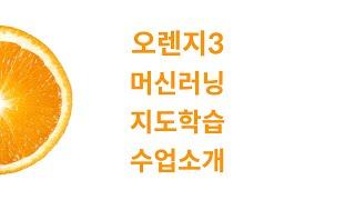 Orange3 지도학습 - 1. 수업소개