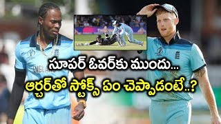 ICC Cricket World Cup 2019 Final : Ben Stokes Advice Helped Jofra Archer In Super Over || Oneindia