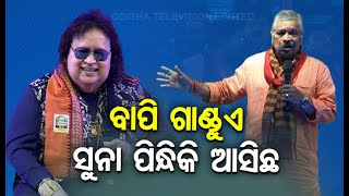 Bollywood Singer Bappi Lahiri In Odisha