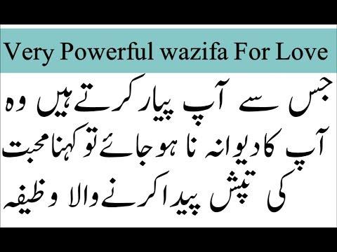 Mohabbat Ka Wazifa | Kisi Ko Apna Karne Ka Wazifa | Love Ka Wazifa