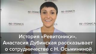 История «Ревитоники». Анастасия Дубинская рассказывает о сотрудничестве с Н. Осьмининой