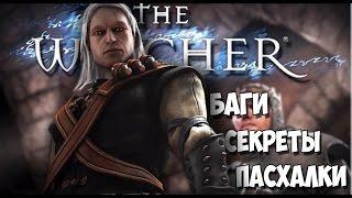 [The Witcher] Пасхалки, баги и приколы первого Ведьмака