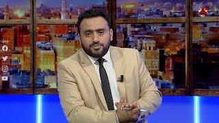 اليمنيون ينعون صباح الأحمد ويتذكرون مناقبه | حديث المساء