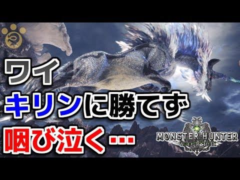 【MHW】ワイ、キリンに勝てず咽び泣く…【モンハンワールド】