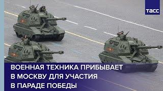 Военная техника прибывает в Москву для участия в параде Победы