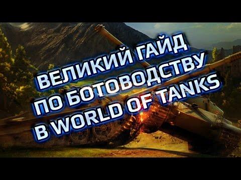 Великий гайд | бот | World of tanks | WotBot