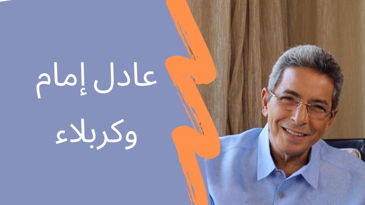 (٢٢) #محمود_سعد| قصة رحلتي الى العراق مع عادل إمام.. ولقائي الأول بالإمام علي !