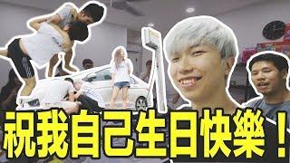祝我自己生日快乐!去Penang跟Dennis一起庆祝生日!结果开车前轮胎出问题?!培永跟常乐第一次见面就打架!