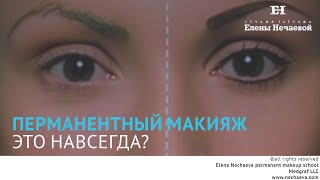 видео Сколько держится татуаж глаз