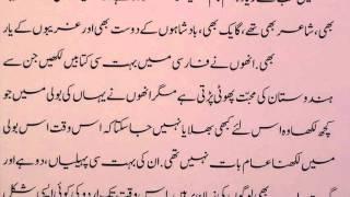 Urdu ki kahani.10 / اردو کی کہانی.١٠
