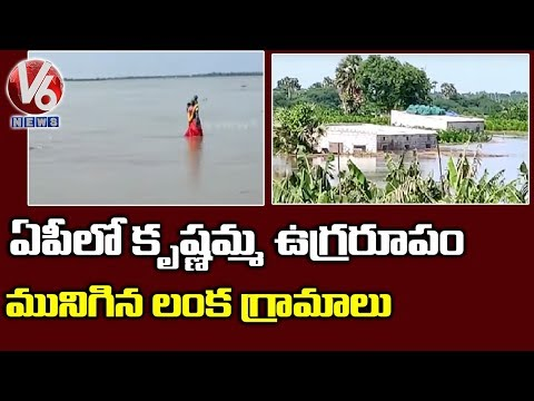 Lanka Villages And Low Laying Villages Submerged With Krishna Flood Water | V6 Telugu News