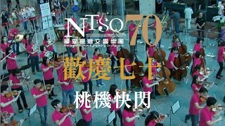 NTSO 國臺交 歡慶70 桃機 快閃 NTSO Flashmob at Taoyuan Airport Taiwan 2015