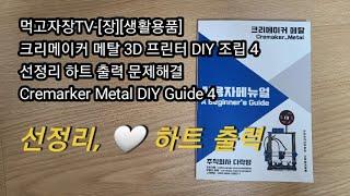 먹고자장TV-[장][생활용품] 크리메이커 메탈 3D 프…