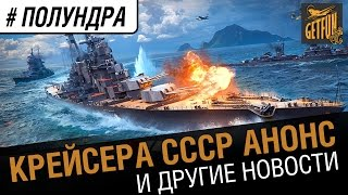 #полундра - коротко про крейсера СССР [World of Warships]