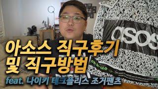 아소스 직구후기 및 직구방법 - feat. 나이키 테크…