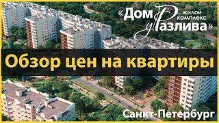 видео Застройщик Группа Компаний ПИК  - новостройки, отзывы, официальный сайт