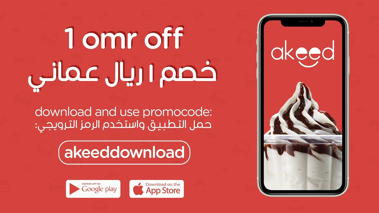 Download akeed app - Fastest Delivery in town