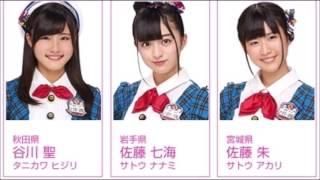 AKB48チーム8 秋田県代表・谷川聖(タニカワ ヒジリ)、岩手県代表・佐...
