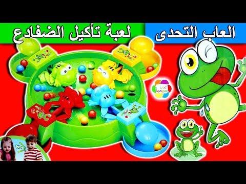 لعبة تأكيل الضفادع الملونة للاطفال اجمل العاب بنات واولاد feeding frogs toys set game for kids