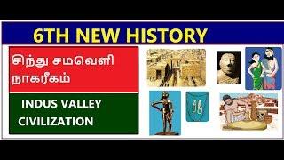 6th NEW HISTORY-சிந்து சமவெளி நாகரீகம் -INDUS VALLEY CIVILIZATION