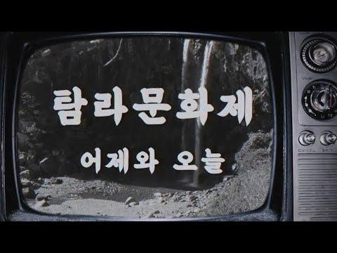 탐라문화제 히스토리영상