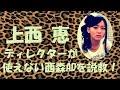 上西恵Dが西森ADを説教【NMB48】 の動画、YouTube動画。