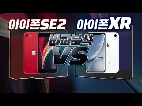 뭐 살래? / 아이폰 SE2 VS 아이폰 XR 심층 비교 리뷰!