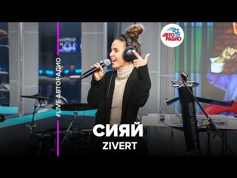 Zivert - Сияй