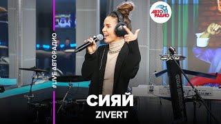 Смотреть клип Zivert - Сияй