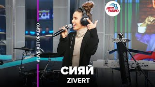 🅰️ Zivert – Сияй