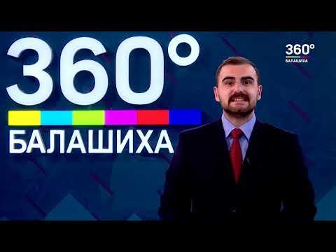 НОВОСТИ 360 БАЛАШИХА 18.04