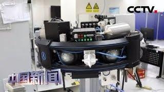 [中国新闻] 航天技术民用新突破 航天技术帮助晚期心衰患者康复 | CCTV中文国际