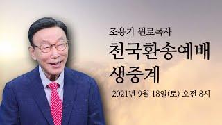 [생방송]  조용기목사님 천국환송예배(Full Version)