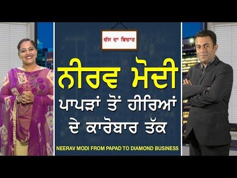 CHAJJ DA VICHAR#447_Neerav Modi From Papad To Diamond Business (19-FEB-2018)