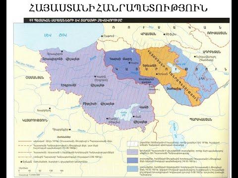 Հայոց պատմություն սկզբից մինչև մեր օրերը, մաս 2