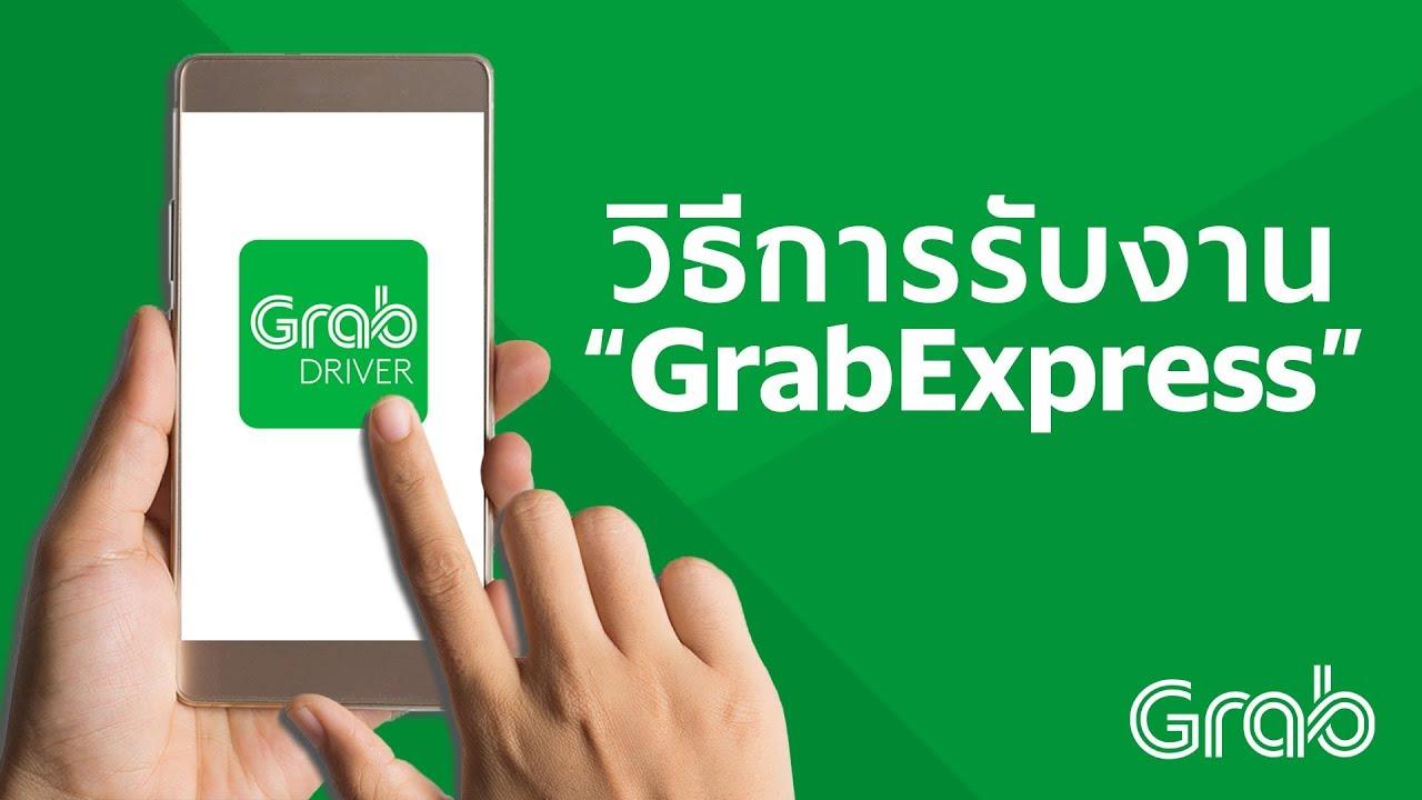 [GrabExpress] วิธีการรับงาน GrabExpress