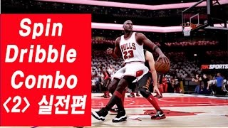 NBA2K16 Tip, Easy Spin dribble Combo Pattern 7(2) (쉽게 쓰는 스핀 드리블 콤보