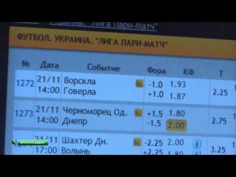 Видео Пари матч україна