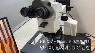 [중고현미경][니콘][ME600] 투과/반사 타입의 F…