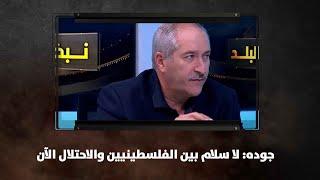 جوده: لا سلام بين الفلسطينيين والاحتلال الآن - نبض البلد